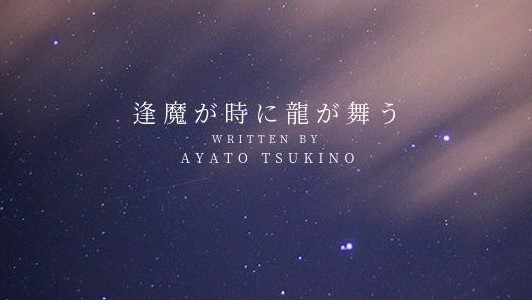 f:id:ayato_tsukino:20190614151213j:plain