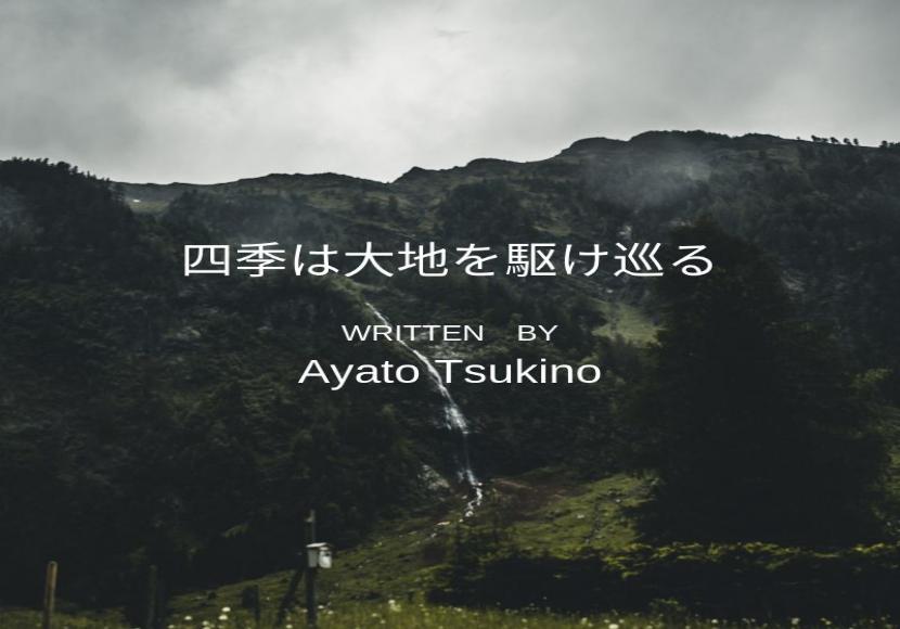 f:id:ayato_tsukino:20190614152813p:plain