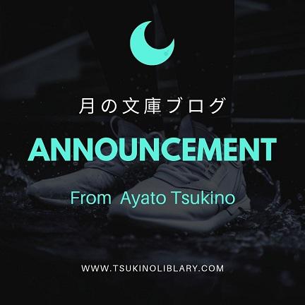 f:id:ayato_tsukino:20190622072448j:plain