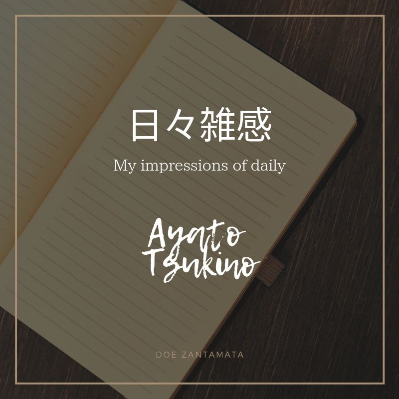 f:id:ayato_tsukino:20190622072452j:plain