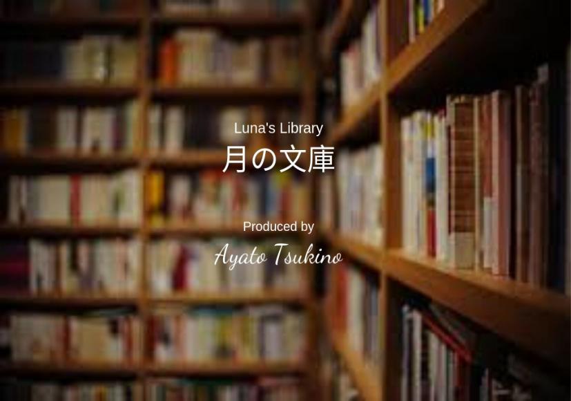 f:id:ayato_tsukino:20190706095727p:plain
