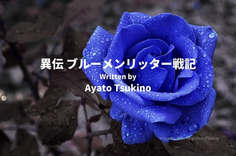 f:id:ayato_tsukino:20190710195556j:plain