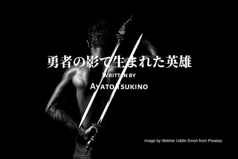 f:id:ayato_tsukino:20190716111743j:plain