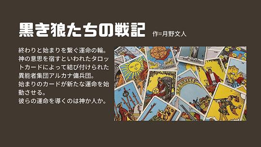 異世界ファンタジー 黒き狼たちの戦記