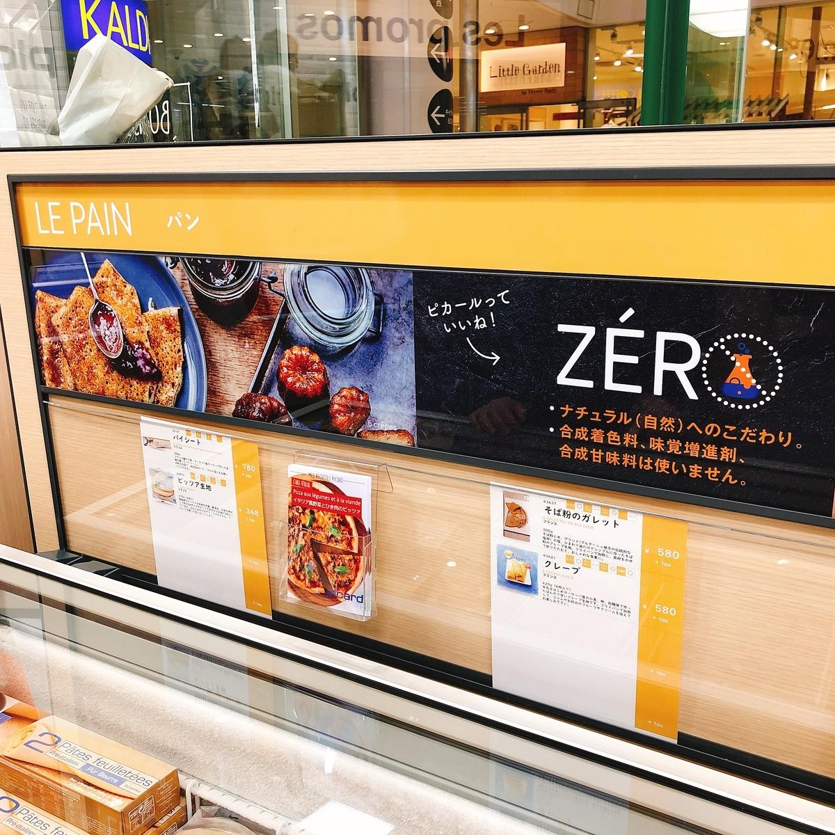店 冷凍 食品 専門