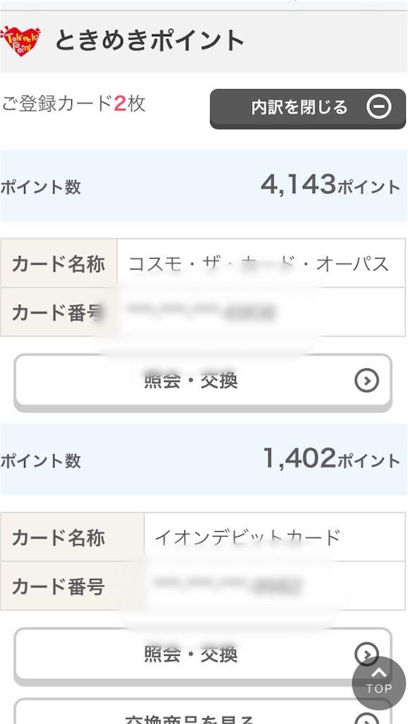 f:id:ayayuito_japan2012401:20161004125457j:image