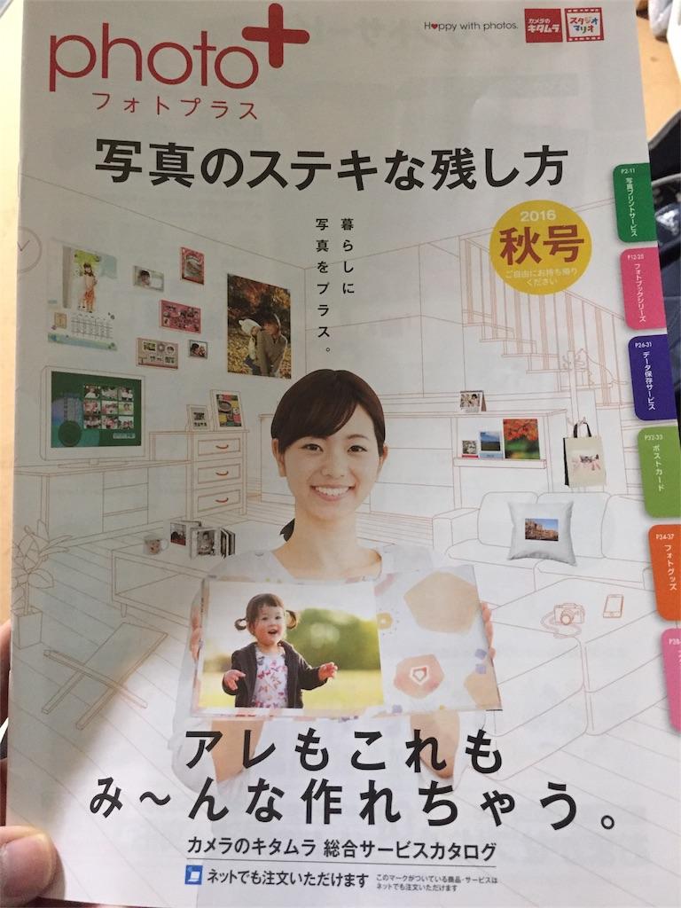 f:id:ayayuito_japan2012401:20161006231749j:image