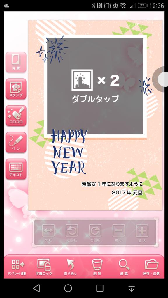 f:id:ayayuito_japan2012401:20161210124604p:plain