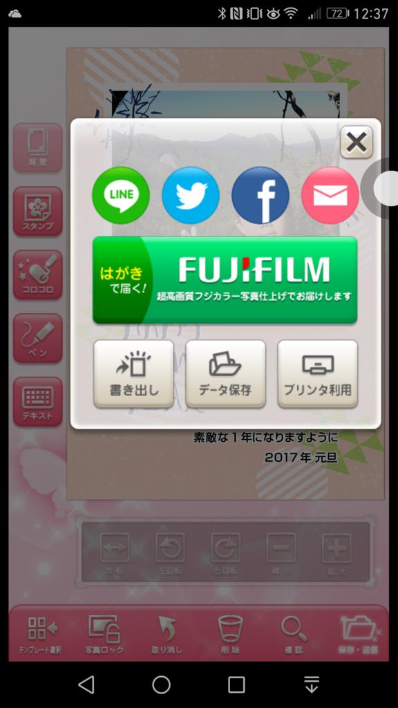f:id:ayayuito_japan2012401:20161210124605p:plain
