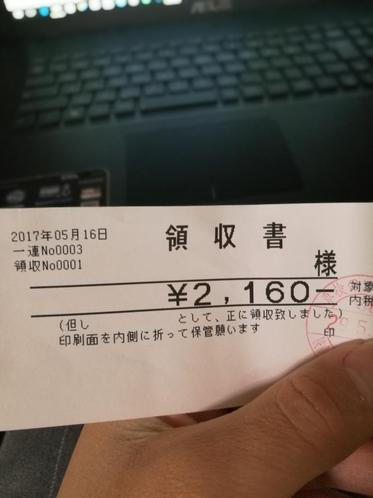 f:id:ayayuito_japan2012401:20170517170138j:plain