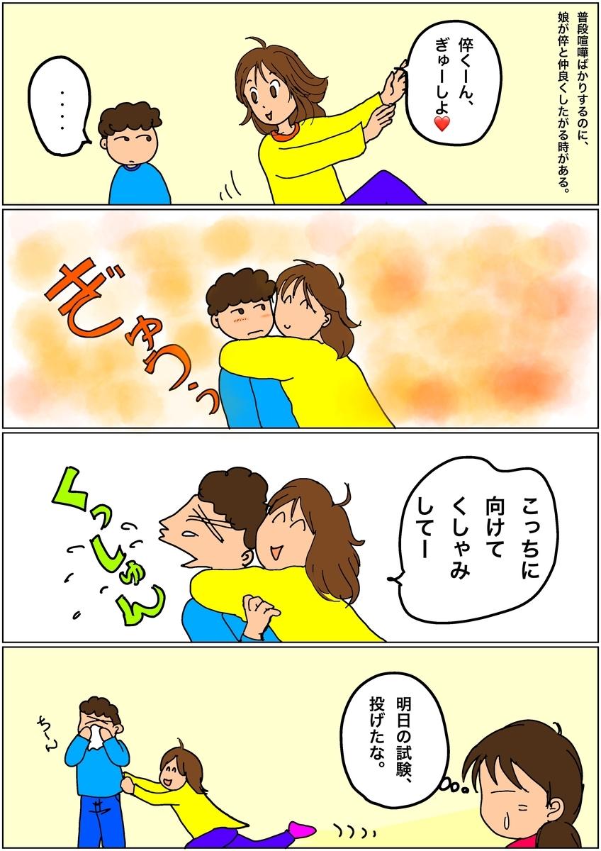 f:id:ayayukimoto:20201119234946j:plain