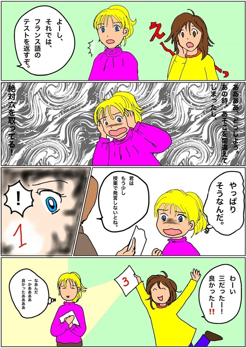 f:id:ayayukimoto:20201120182217j:plain