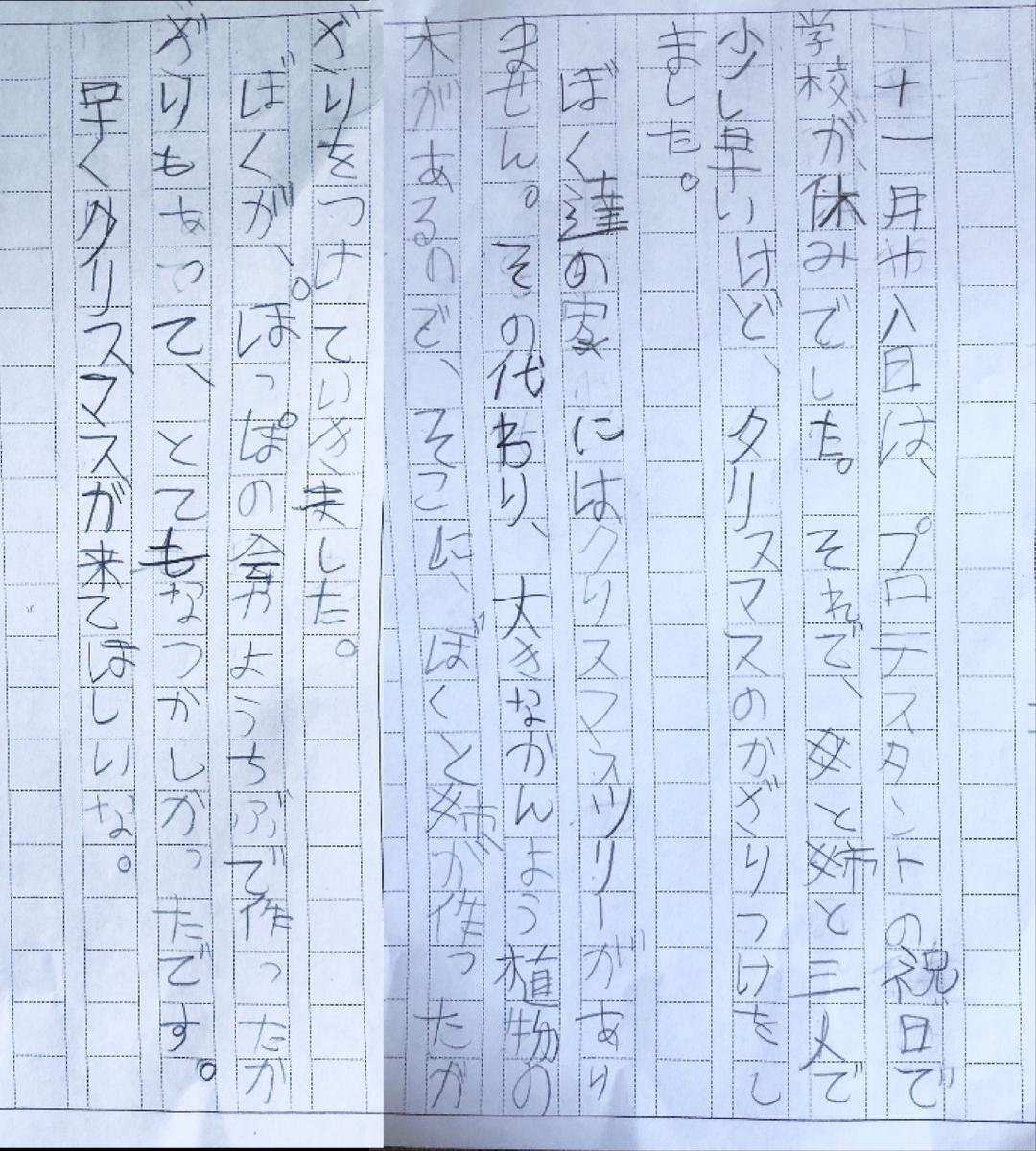 f:id:ayayukimoto:20201126172524j:plain