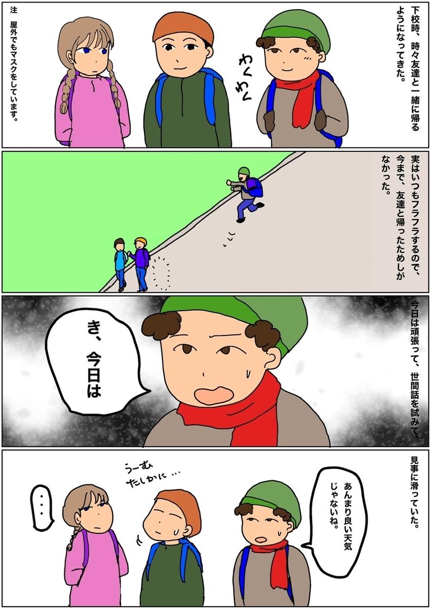 f:id:ayayukimoto:20201128170224j:plain