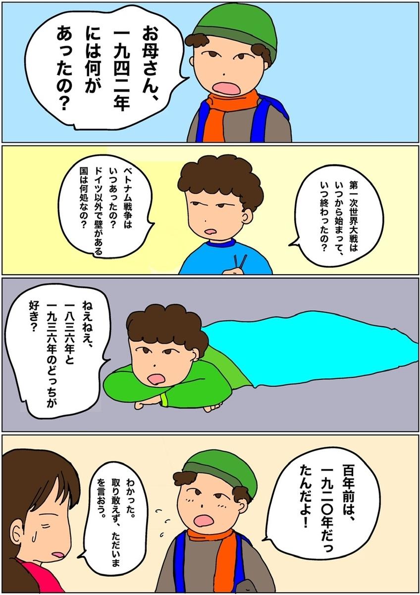 f:id:ayayukimoto:20201202025436j:plain