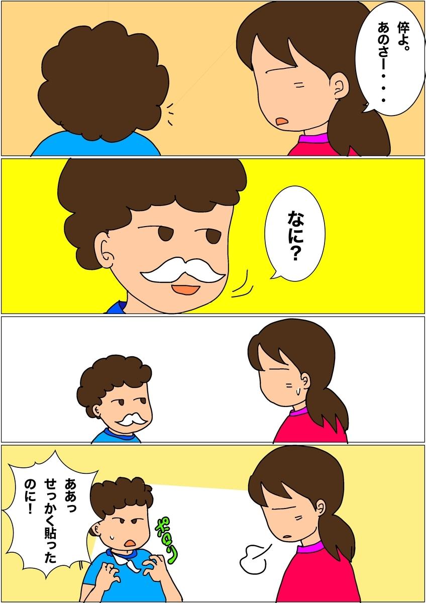 f:id:ayayukimoto:20210728181824j:plain