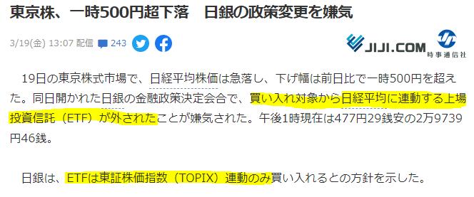 f:id:ayazofu-kabu:20210319215009p:plain