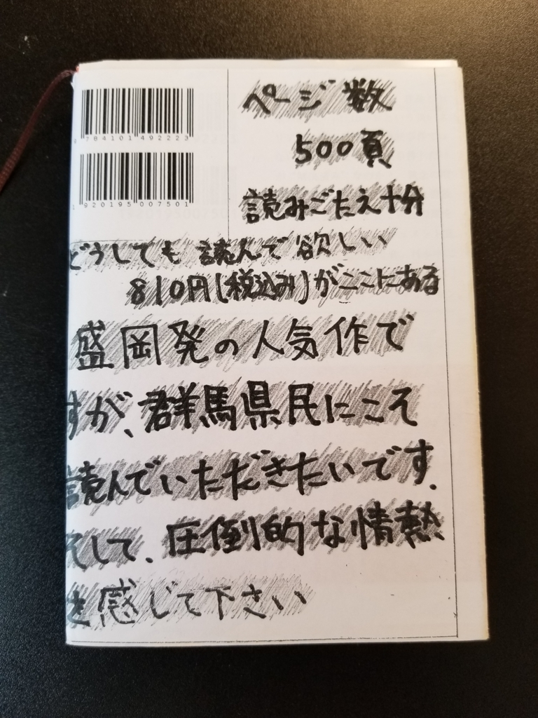 f:id:ayu-book-review:20180805081546j:plain