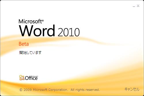 Microsoft Office 2010 (Word 2010) (Beta) (Professional Plus)
