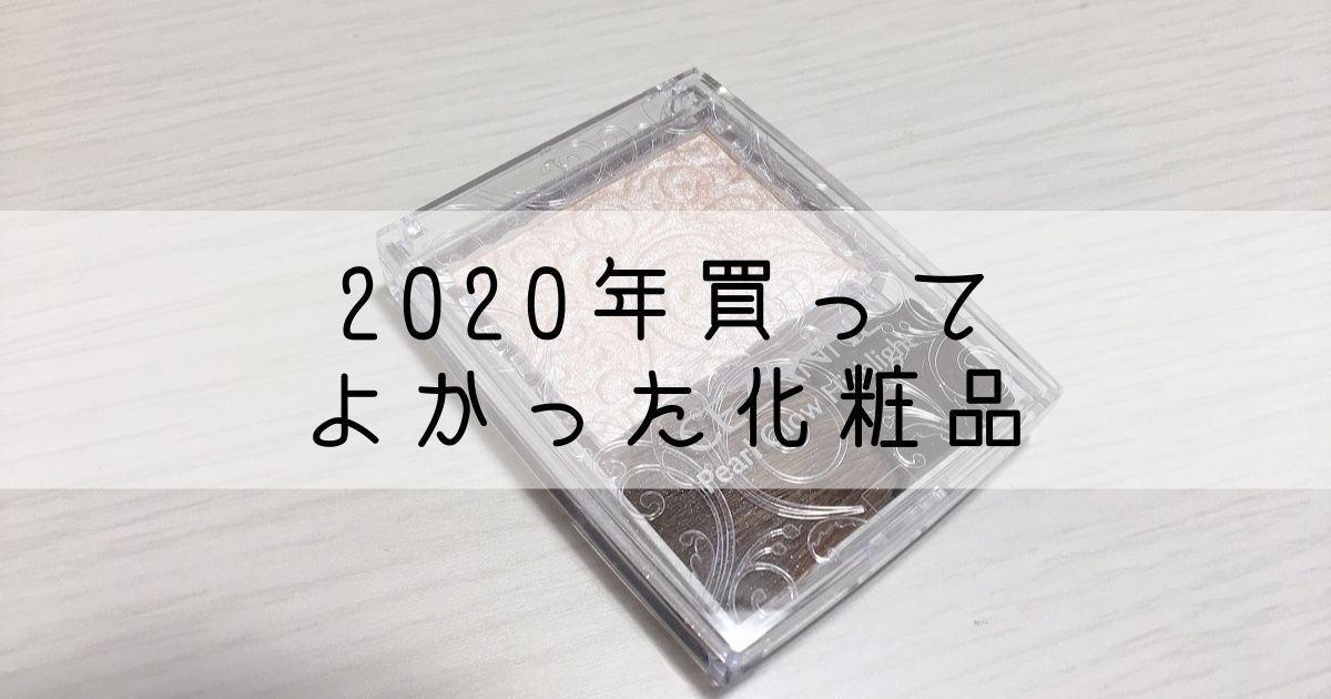 f:id:ayuchiyua:20210101003739j:plain