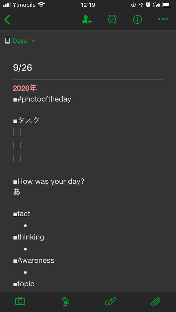 f:id:ayuka_hit:20200928122928p:image
