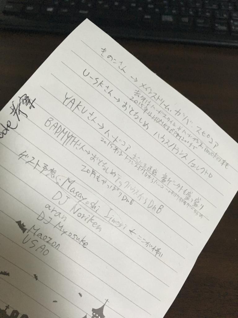 f:id:ayukawarenka:20170831021502j:plain