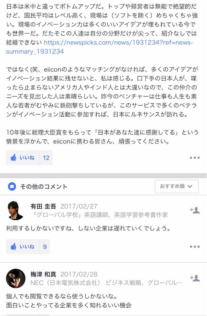 f:id:ayukohanai:20170329210306j:image