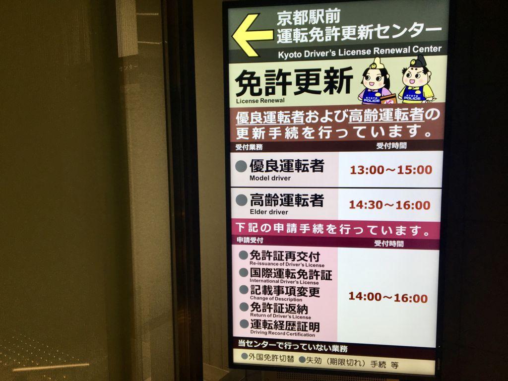 京都駅前免許更新センター受付時間案内図