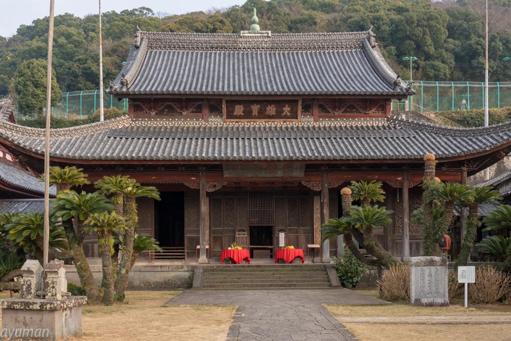 長崎 興福寺