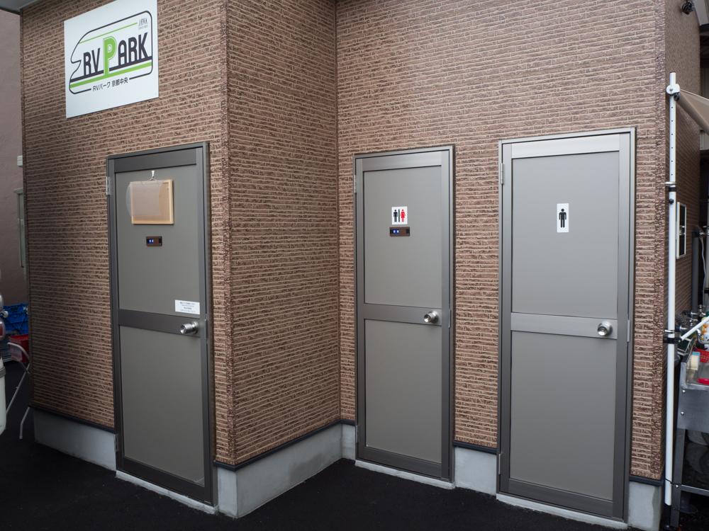 RVパーク京都中央トイレ&お風呂