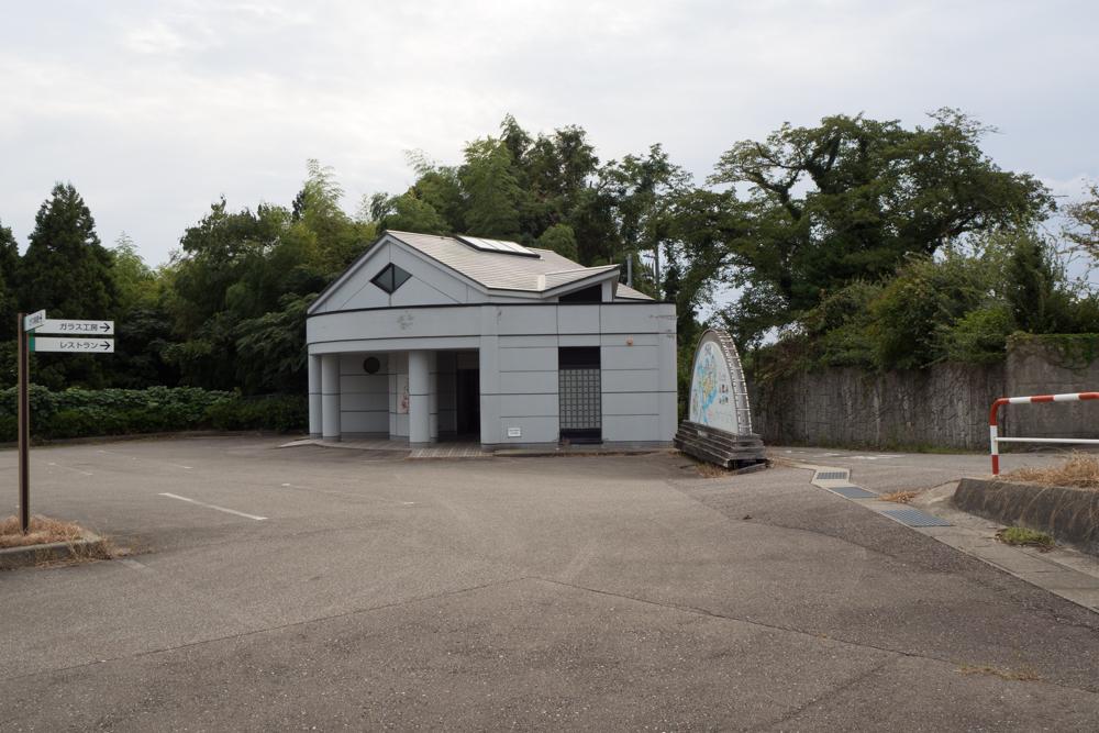 道の駅のとじま トイレ