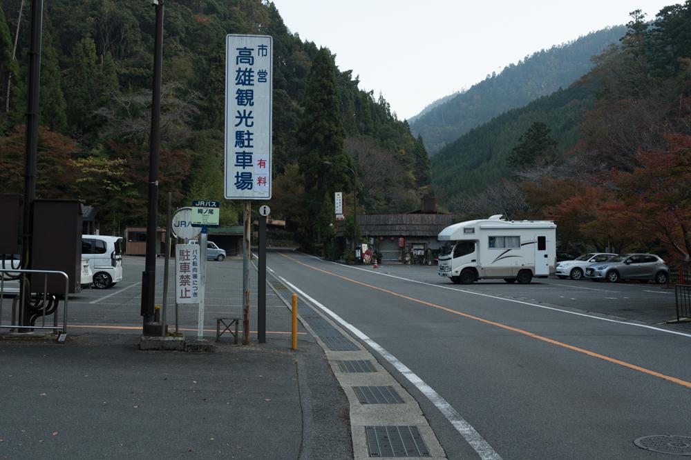 京都市営高雄観光駐車場