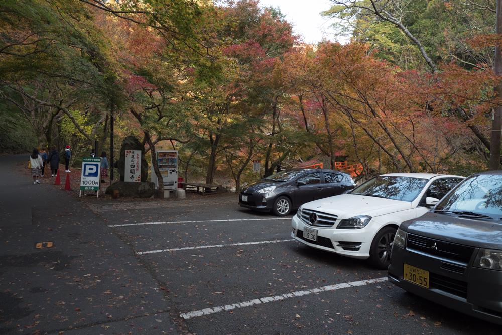 西明寺参道入り口:指月亭駐車場