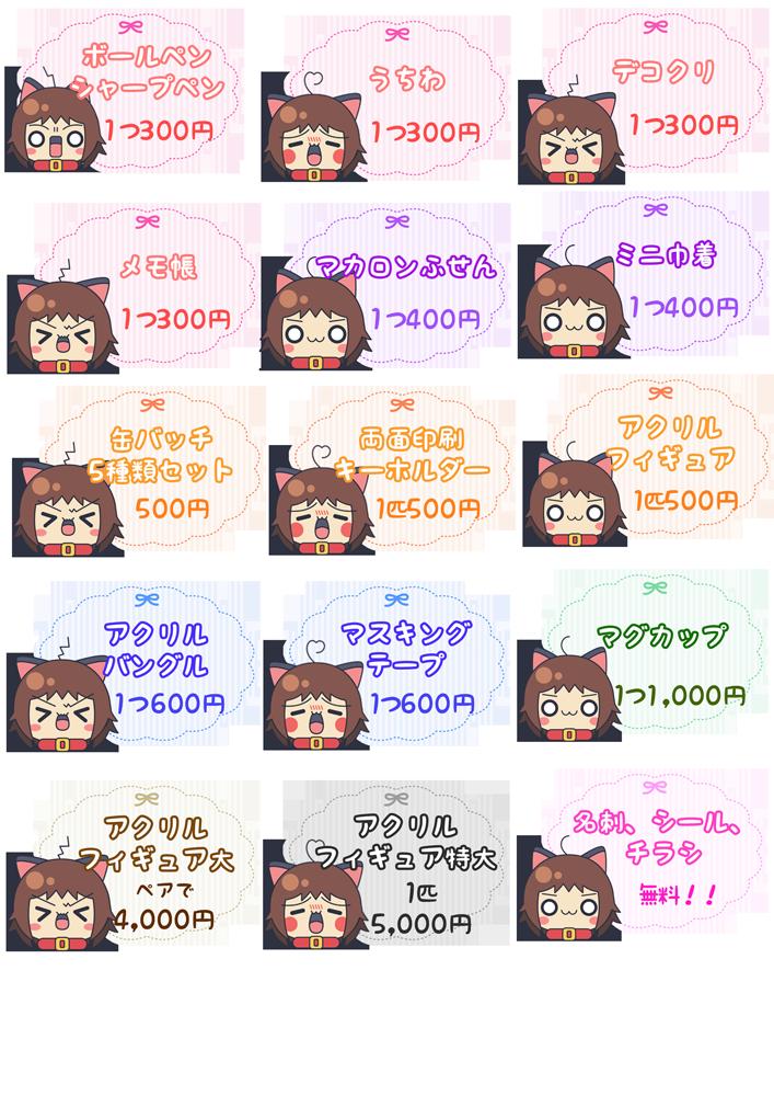f:id:ayumegu615:20170731020250p:plain