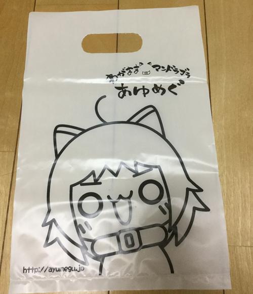 f:id:ayumegu615:20170801181746p:plain