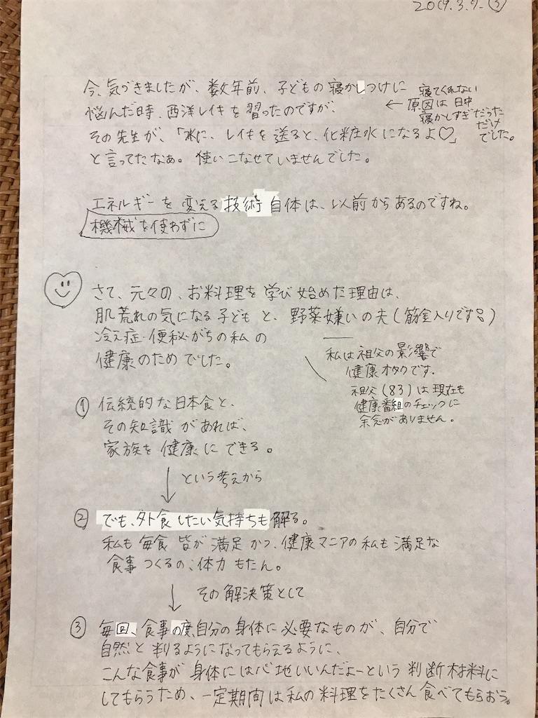 f:id:ayumi-zzz:20190307072548j:image