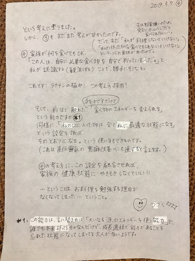 f:id:ayumi-zzz:20190307072622j:image