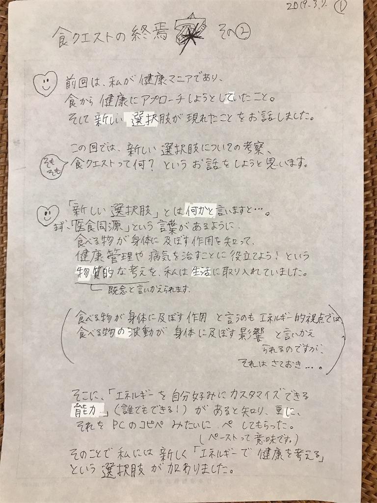 f:id:ayumi-zzz:20190307072807j:image