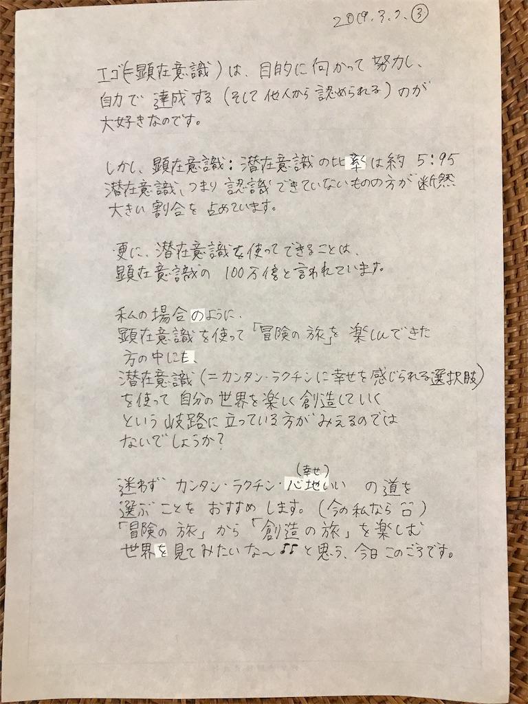 f:id:ayumi-zzz:20190307072858j:image