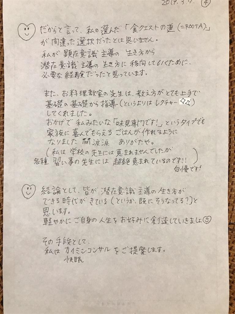 f:id:ayumi-zzz:20190307072922j:image