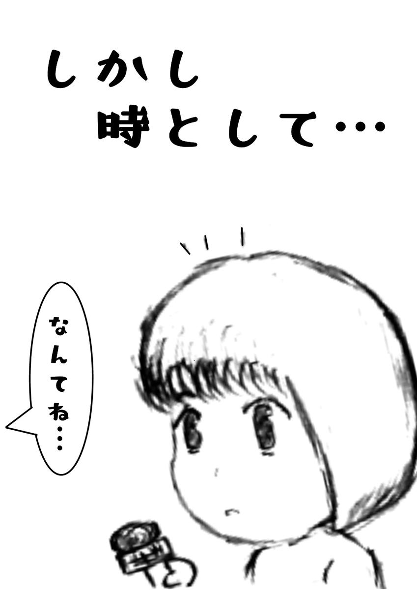 f:id:ayumi0601:20190906235114p:plain