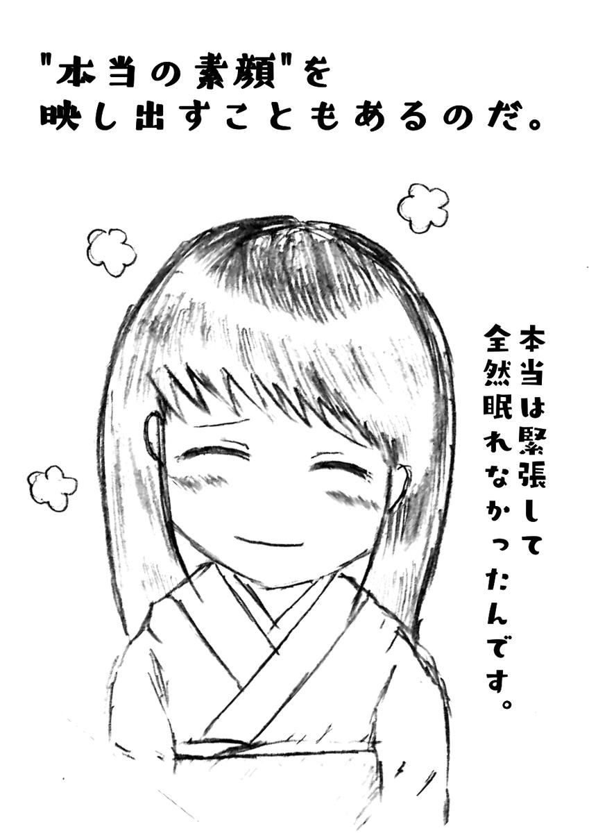 f:id:ayumi0601:20190906235131p:plain