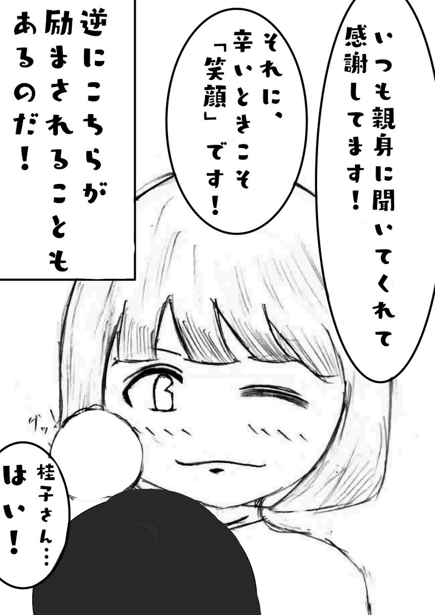f:id:ayumi0601:20190926221333p:plain