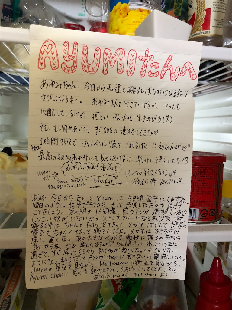f:id:ayumi0825:20200224145006j:image