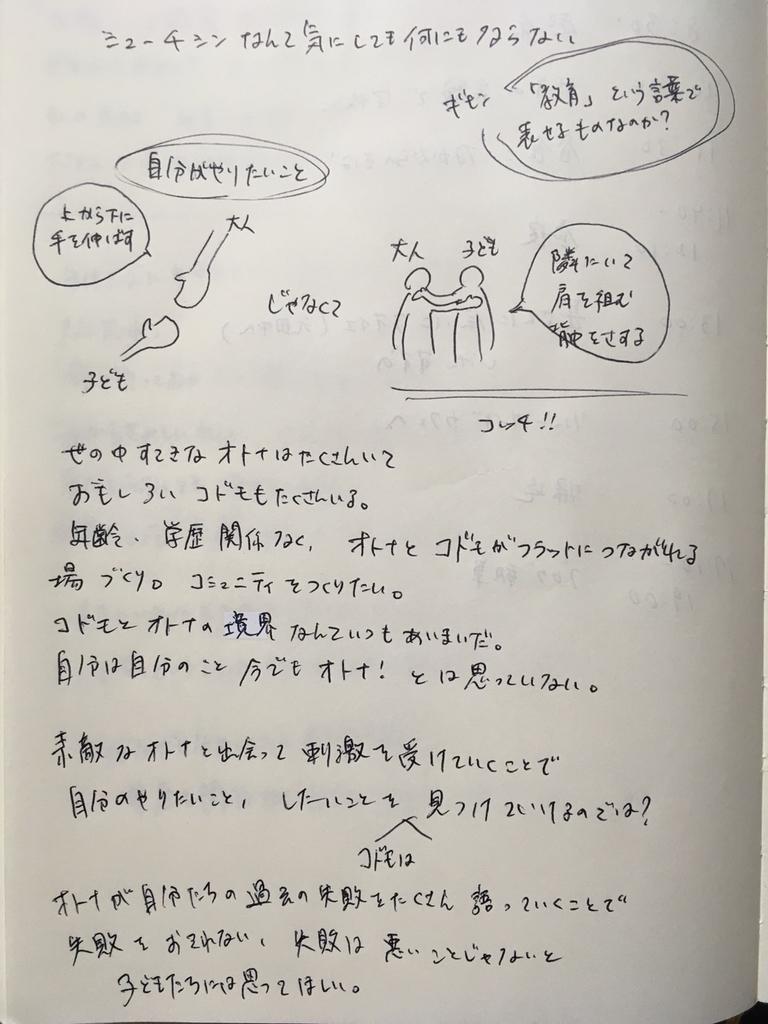 f:id:ayumi09116:20181009212134j:plain