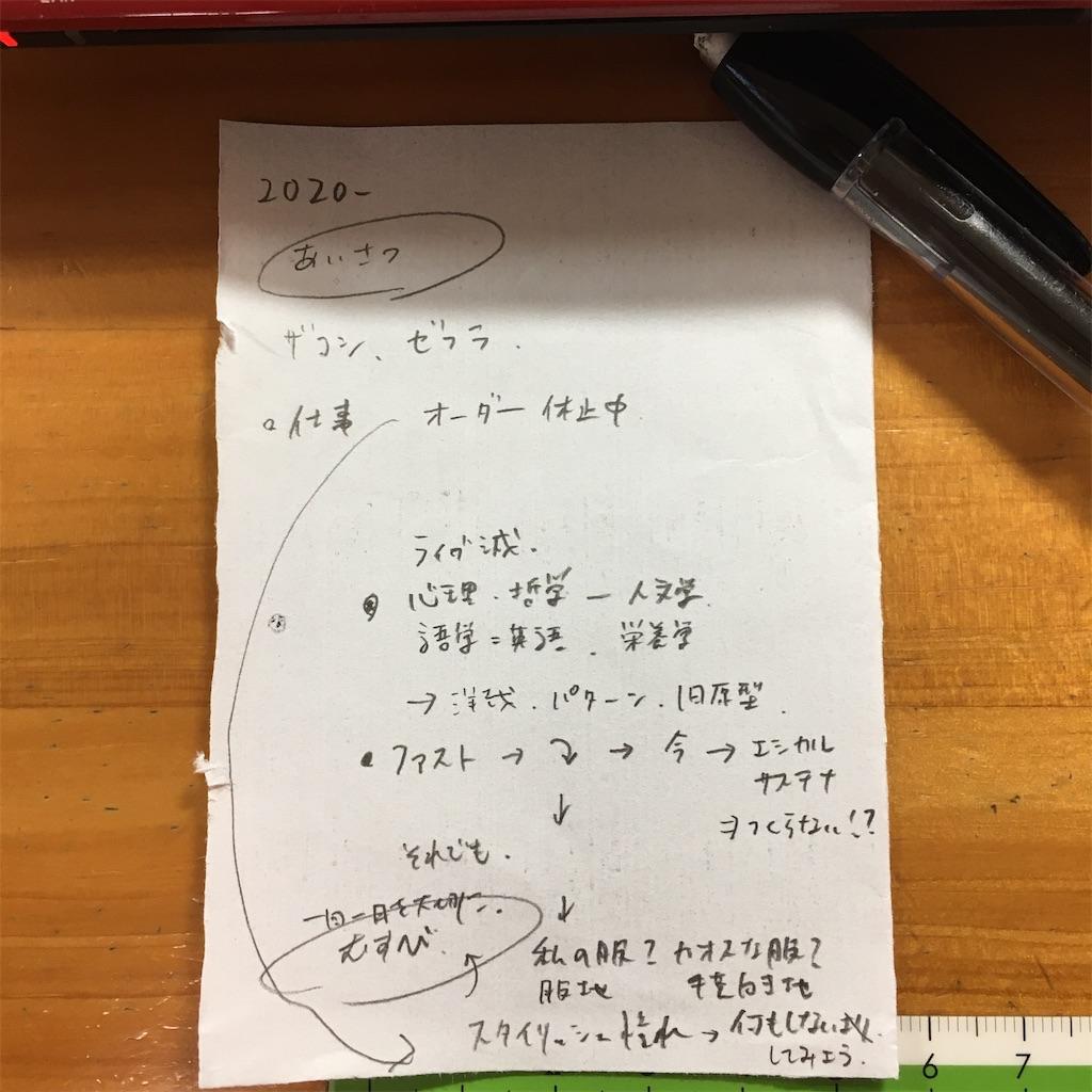 f:id:ayumi2007:20200104153348j:image
