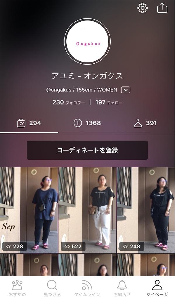 f:id:ayumi2007:20200630081252j:plain