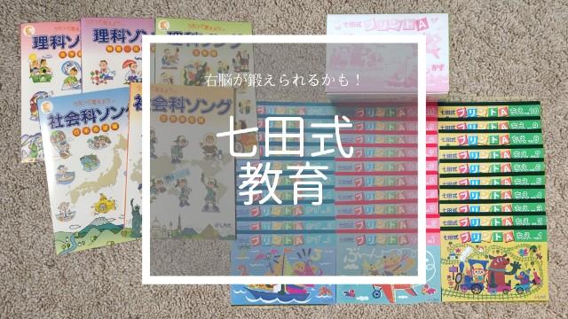 七田式教育