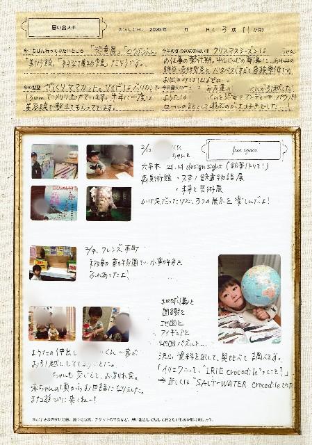 f:id:ayumi_dwe:20200810012310j:image