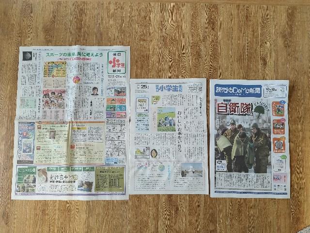小学生 新聞 毎日